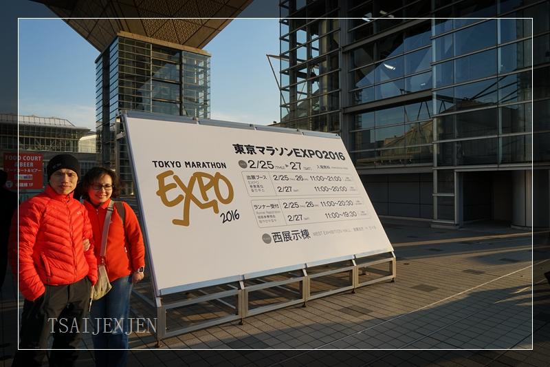 [日本]東京馬拉松之旅_展覽篇
